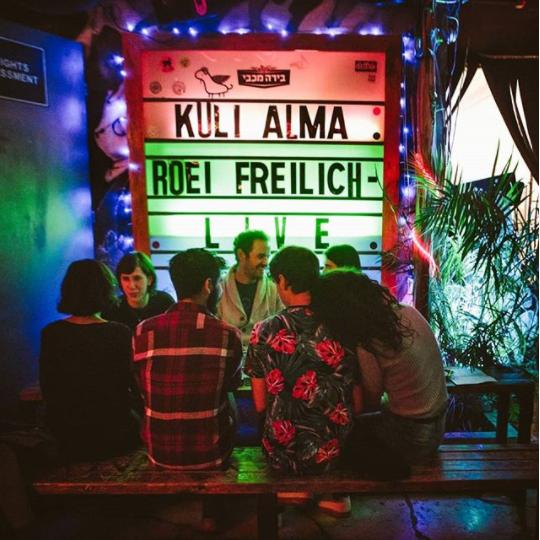 Kuli Alma - Bar in Tel Aviv